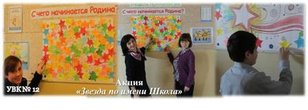 ОШ 12 Акция Звезда по имени школа