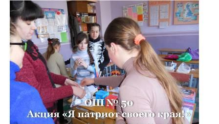 ОШ 50 Акция Я патриот