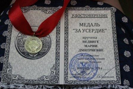 medalZauserdie bce73