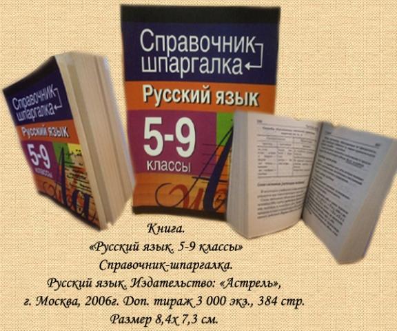справочн по рус яз f0356