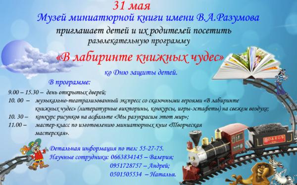 день защиты детей 31 мая c02bb