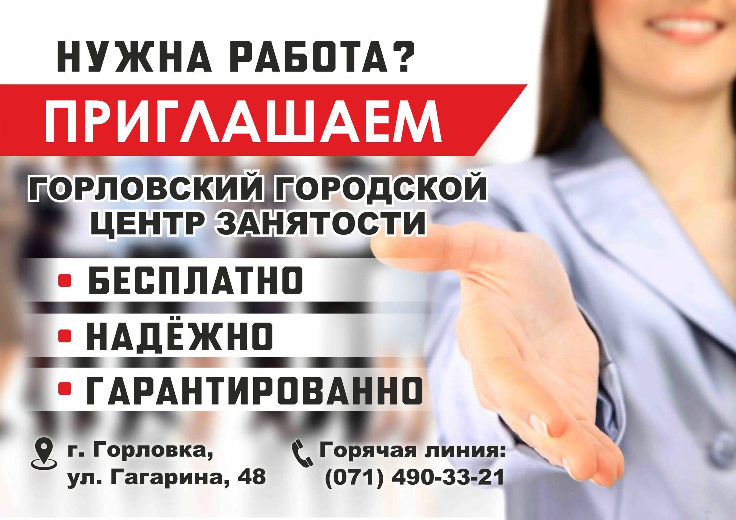 Объявление Услуги ЦЗ 1 50487